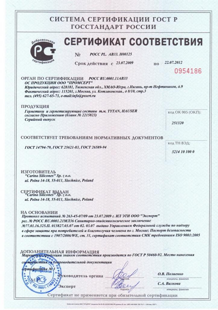 Силиконовая мастика сертификат мастика клеящаяся каучуковая производитель