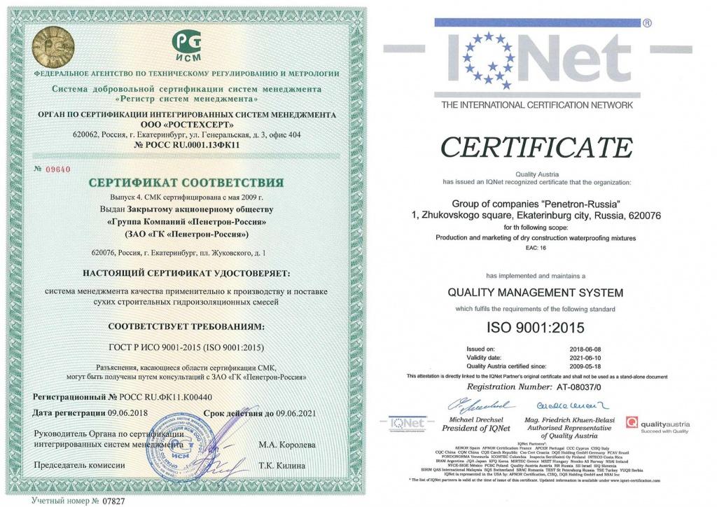 Подтверждение требованиям ISO 9001–2015